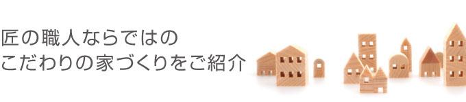 施工事例:匠の職人ならではのこだわりの家づくりをご紹介